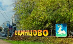 Газификация дома в Одинцово