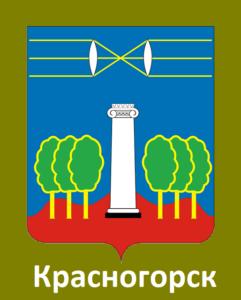 Газификация в Красногорске